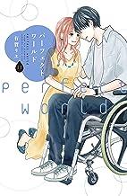 パーフェクトワールド(11) (Kissコミックス)