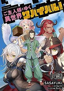 ご主人様とゆく異世界サバイバル! 【単話版】(14) (コミックライド)
