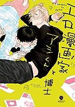 表紙: エロ漫画家とアシくん【電子限定描き下ろし漫画付き】 (gateauコミックス)   博士