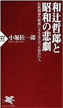 表紙: 和辻哲郎と昭和の悲劇 伝統精神の破壊に立ちはだかった知の巨人 (PHP新書)   小堀 桂一郎
