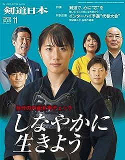 剣道日本 2020年11月号[雑誌]