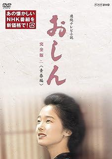 連続テレビ小説  おしん 完全版 二 青春編(新価格) [DVD]