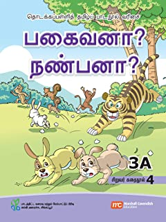 Tamil Language Student's Reader 3A Book 4 for Primary Schools (TLPS) (Theen Thamizh) NEW!