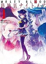 表紙: MELTY BLOOD 路地裏ナイトメア(1) (角川コミックス・エース) | ACPI