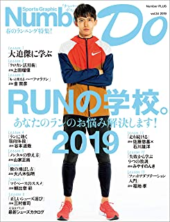 Number Do(ナンバー・ドゥ)RUNの学校。2019 (Sports Graphic Number PLUS(スポーツ・グラフィック ナンバー プラス)) Sports ...