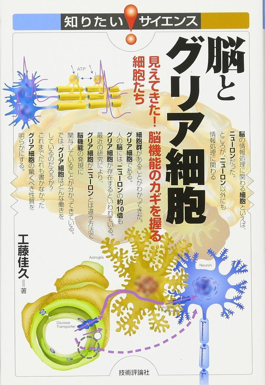 本土愛人孤独な脳とグリア細胞 --見えてきた!脳機能のカギを握る細胞たち-- (知りたい!サイエンス)