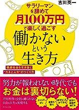 表紙: サラリーマンを辞めて月100万円で楽しく過ごす 働かないという生き方 | 吉川 英一