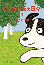 表紙: ウッシーとの日々1 (はたまん文庫) | はた万次郎
