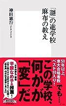表紙: 「謎」の進学校 麻布の教え (集英社新書) | 神田憲行
