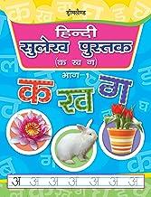 Hindi Sulekh Pustak Ka Kha Ga Bhag Practice Bhag 1 for Children Age 3 - 7 Years - Hindi Handwriting