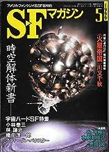 S-Fマガジン 1999年5月号