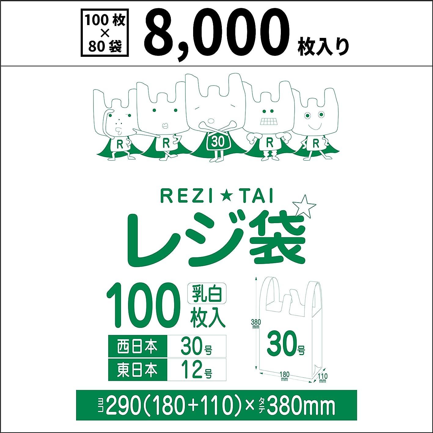 荒らす大聖堂酸化物レジ袋 乳白 関西30号 関東12号 厚手 ヨコ18cm×タテ38cm 厚み0.013mm 8,000枚入【Bedwin Mart】