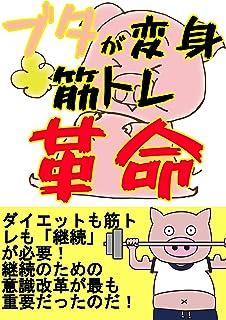 ブタが変身する筋トレ革命【読者限定特典付】