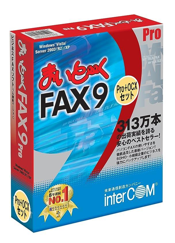 まいと~く FAX 9 Pro + OCXセット 5ユーザーパック