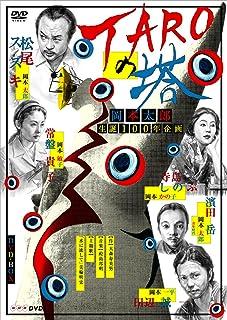 TAROの塔 DVD-BOX
