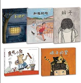 童年中国(套装5册) (精装·原创绘本)