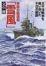 奇跡の駆逐艦「雪風」 太平洋戦争を戦い抜いた不沈の航跡 (PHP文庫)