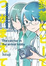 表紙: 到着ロビーでつかまえて (MeDu COMICS) | hituji
