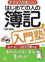 表紙: はじめての人の簿記入門塾 | 浜田勝義