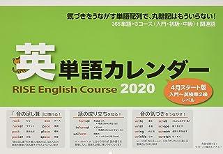 RISE English Course 英単語カレンダー【入門・初・中級合冊版】2020年4月スタート版