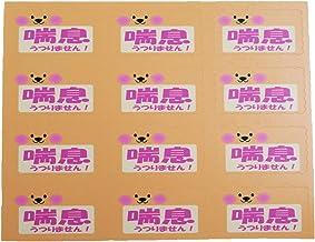 喘息 シール ステッカー 茶色 犬 小サイズ 12枚(1セット) コロナ対策 マスク用シール カバン用シール 学校 通勤 通学 職場 会社 病院