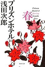 表紙: プリズンホテル 4 春 (集英社文庫)   浅田次郎