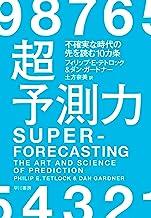 表紙: 超予測力 不確実な時代の先を読む10カ条 (早川書房)   フィリップ E テトロック