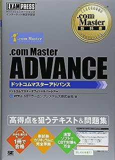 .com Master教科書 .com Master ADVANCE (EXAMPRESS)