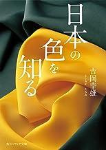 表紙: 日本の色を知る (角川ソフィア文庫) | 吉岡 幸雄