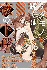 ケダモノに跪くは夜の下僕 分冊版 : 16 (コミックマージナル) Kindle版