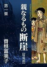 表紙: 特装版「親なるもの 断崖」(1) (フラワーコミックス) | 曽根富美子