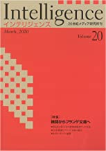 Intelligence Volume20