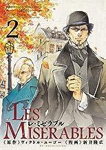 表紙: LES MISERABLES(2) レ・ミゼラブル (ゲッサン少年サンデーコミックス) | 新井隆広