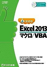 表紙: よくわかる Excel 2013 マクロ/VBA   富士通エフ・オー・エム株式会社