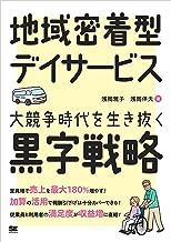 表紙: 地域密着型デイサービス 大競争時代を生き抜く黒字戦略 | 浅岡雅子