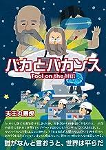 Fool on the Hill (Gunsu NovelJam) (Japanese Edition)