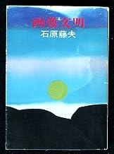 画像文明 (ハヤカワ文庫JA)