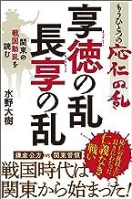表紙: もうひとつの応仁の乱 享徳の乱・長享の乱 関東の戦国動乱を読む | 水野大樹