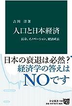 表紙: 人口と日本経済 長寿、イノベーション、経済成長 (中公新書) | 吉川洋