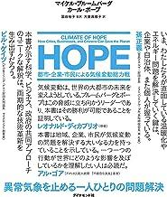 表紙: HOPE――都市・企業・市民による気候変動総力戦   マイケル・ブルームバーグ