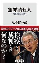 表紙: 無罪請負人 刑事弁護とは何か? (角川oneテーマ21) | 弘中 惇一郎