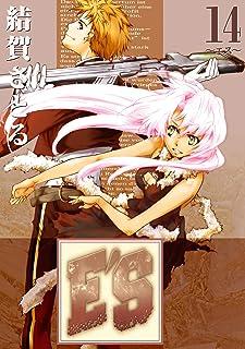 E'S 14巻 (デジタル版GファンタジーコミックスSUPER)