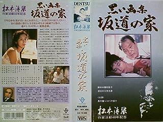黒い画集 坂道の家 [VHS]