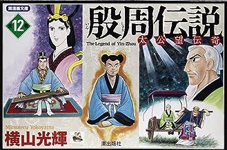 殷周伝説 全12巻セット (潮漫画文庫)