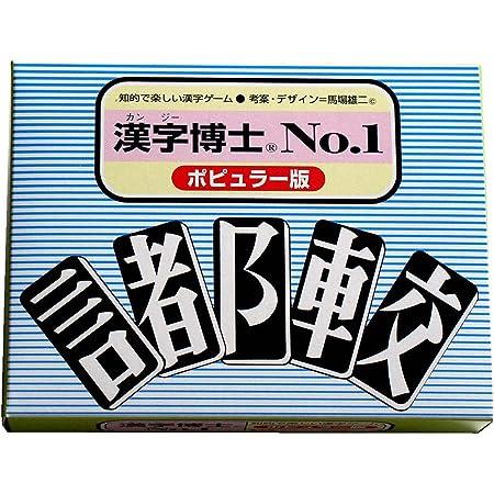 奥野かるた店 漢字博士NO.1