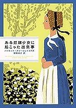 表紙: ある奴隷少女に起こった出来事(新潮文庫) | ハリエット・アン・ジェイコブズ