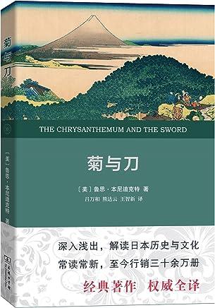 菊与刀:日本文化诸模式(权威全译本)