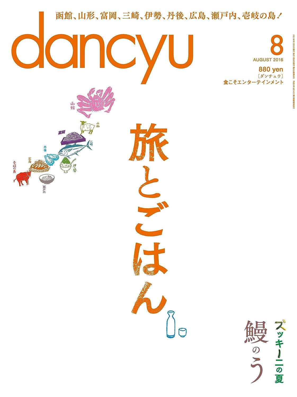 スケルトン印刷する癌dancyu (ダンチュウ) 2016年 8月号 [雑誌]