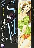 SとM 22 (ニチブンコミックス)