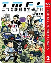 表紙: 二ツ星駆動力学研究所 カラー版 2 (ヤングジャンプコミックスDIGITAL) | 林健太郎